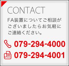 contact FA装置についてご相談がございましたらお気軽にご連絡ください。